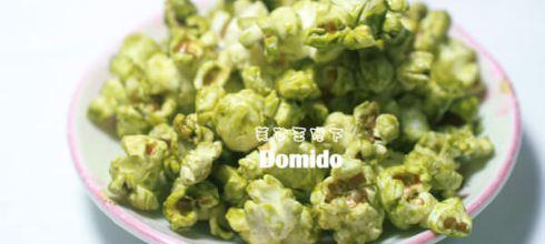 宅配讚美食◎(試吃)--Domido繽紛爆米花~新奇口味多米多