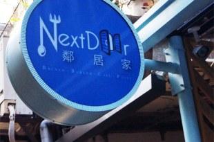 食記◎–【東門站】鄰居家.開啟漢堡的藍色大門