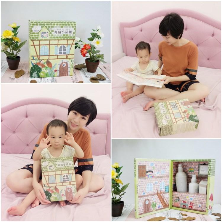 [保養] 專為敏感肌膚孩子及媽媽推出的奇蹟小屋-奇蹟莊園禮盒