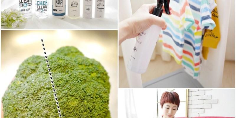 [生活] 好用又不破壞環境的天然清潔用品-淨毒五郎
