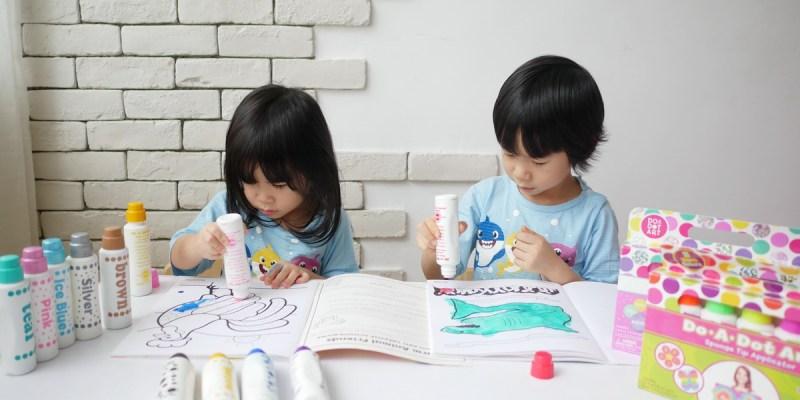 [親子] 一歲就能用的DO A DOT Art!點點筆(0技巧也能創造出漂亮的圖畫)