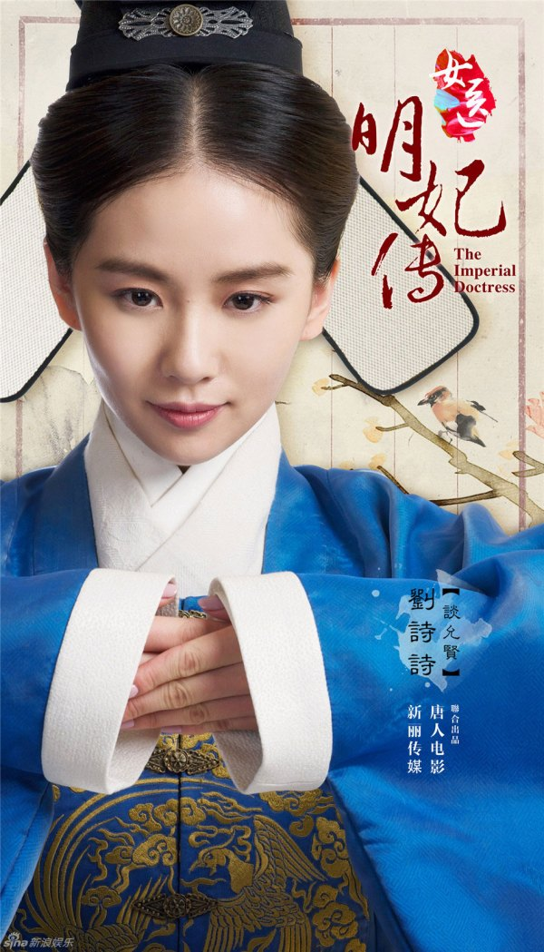 Chinese Drama Imperial Doctress Hd