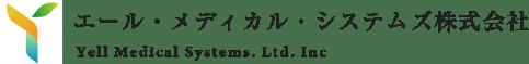 エール・メディカル・システムズ株式会社 Yell Medical Systems. Ltd. Inc