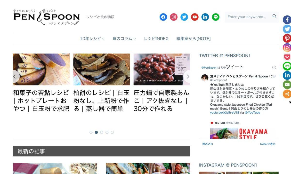食メディア_Pen_Spoonサイトリニューアル