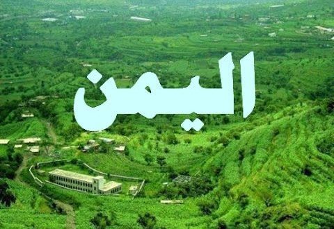Resultado de imagen de اليمن السعيد