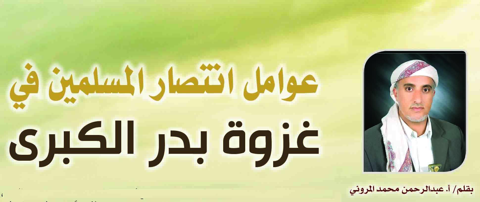 عوامل انتصار المسلمين في غزوة بدر الكبرى رابطة علماء اليمن