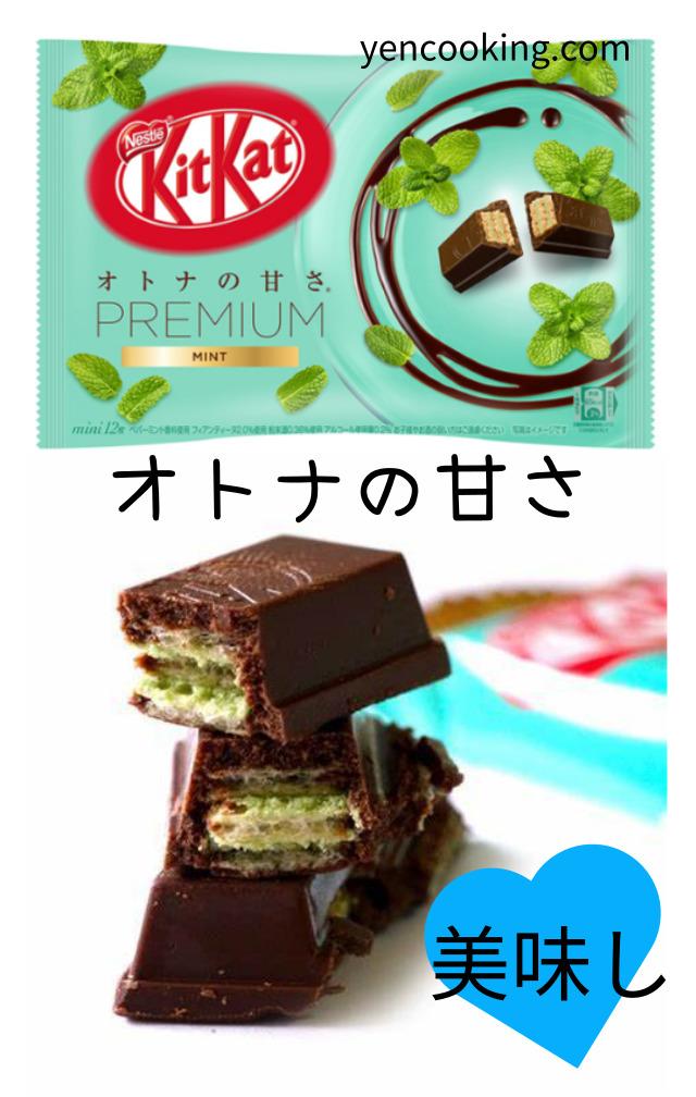 japanese-snacks-japan-kitkat-premium-mint-chocolate-coated-wafer-snacks-cookies