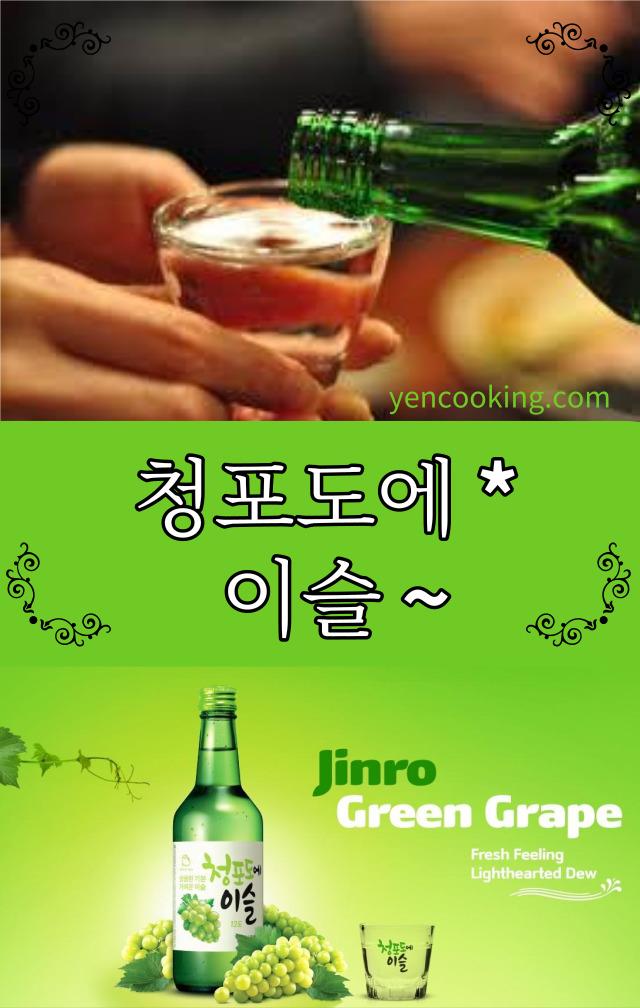 green-grapes-korea-wine-korean-spirits-mocktail-cocktail-mixer-juice-alcohol-soju-korea-ciders-noju-dew-iseul-chamisul