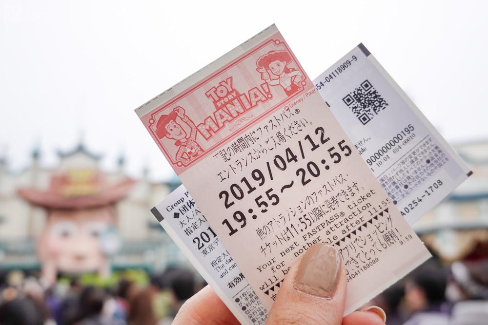 東京迪士尼快速通關