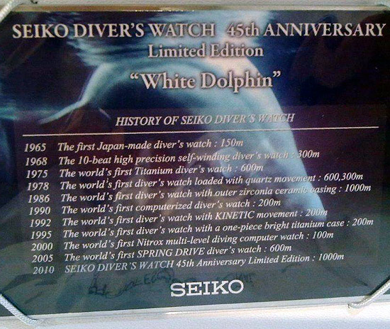 Seiko Diver's Watch 45th Anniversary (1/6)