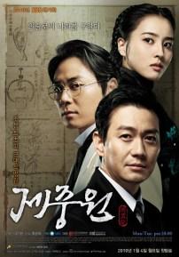 Jejoongwon Poster2
