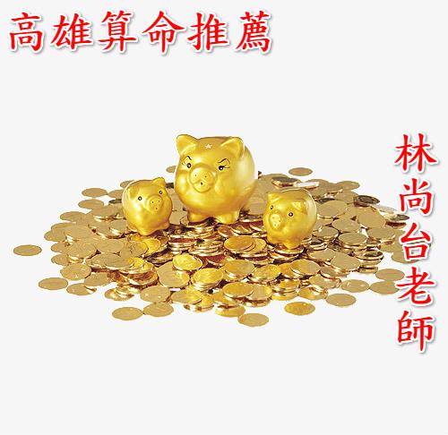 pngtree golden pig pile of money png clipart 1237662 meitu 1 - 【風水】高雄算命推薦 萬事可問 林尚台老師_可怕破財風水格局