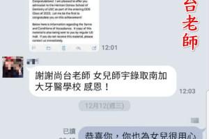 【案例】高雄算命推薦 萬事可問 林尚台老師_金榜題名