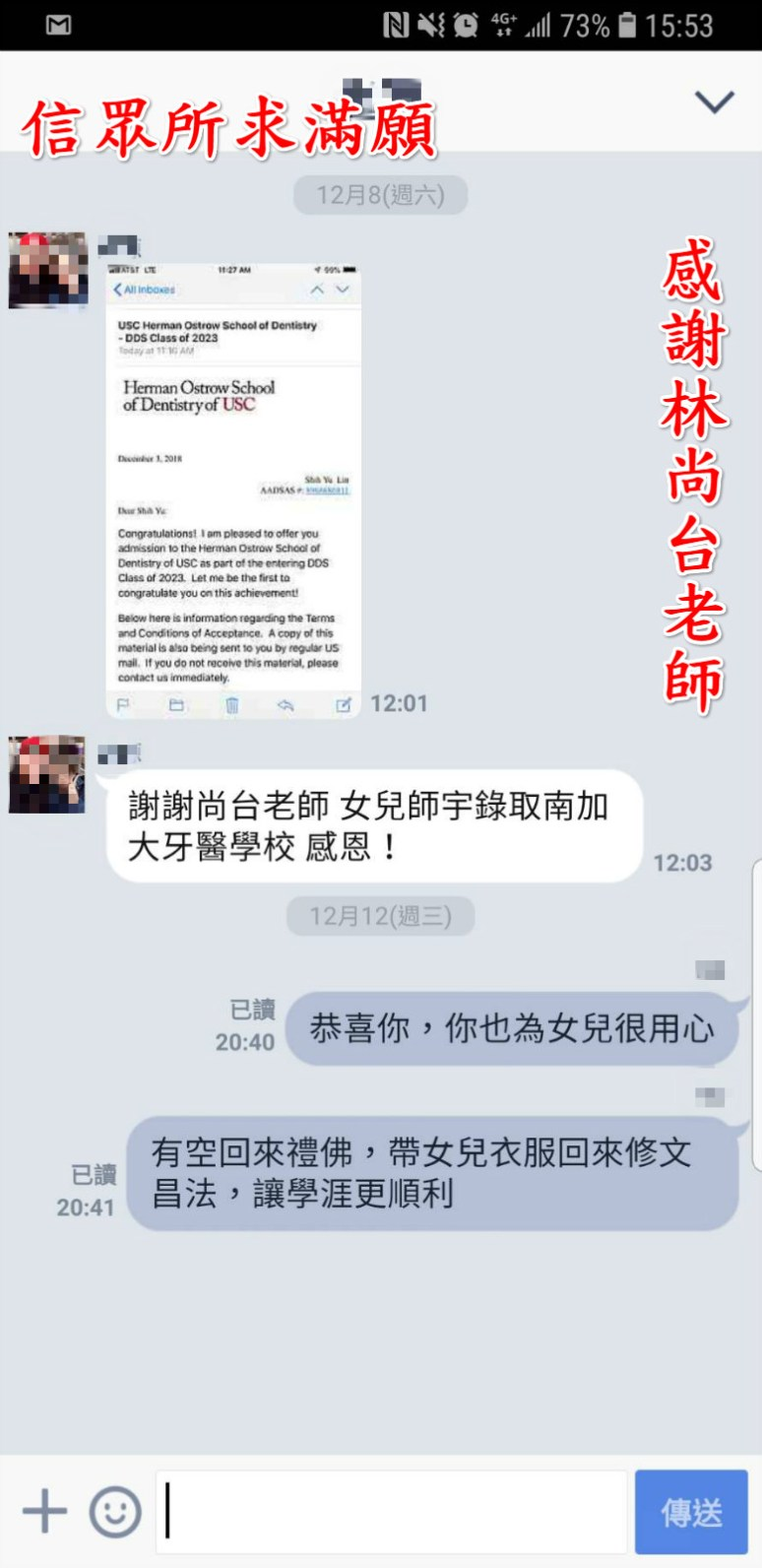 194961 meitu 1 - 【案例】高雄算命推薦 萬事可問 林尚台老師_金榜題名