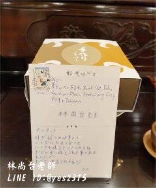 圖片33 248x300 - 日本人女性が台湾で良縁祈願