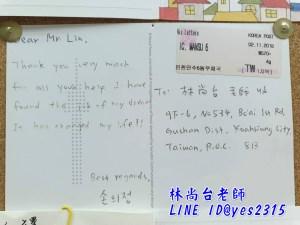 4902 meitu 1 300x225 - 台湾算命推荐林尚台老师,算得准才推荐,来台必来朝圣算命文化之旅