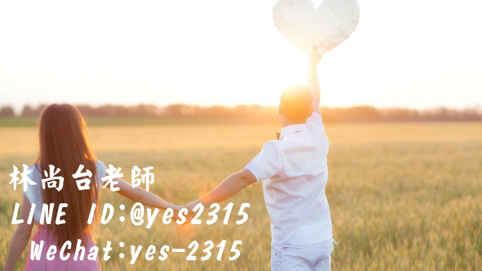 高雄算命-林尚台老師