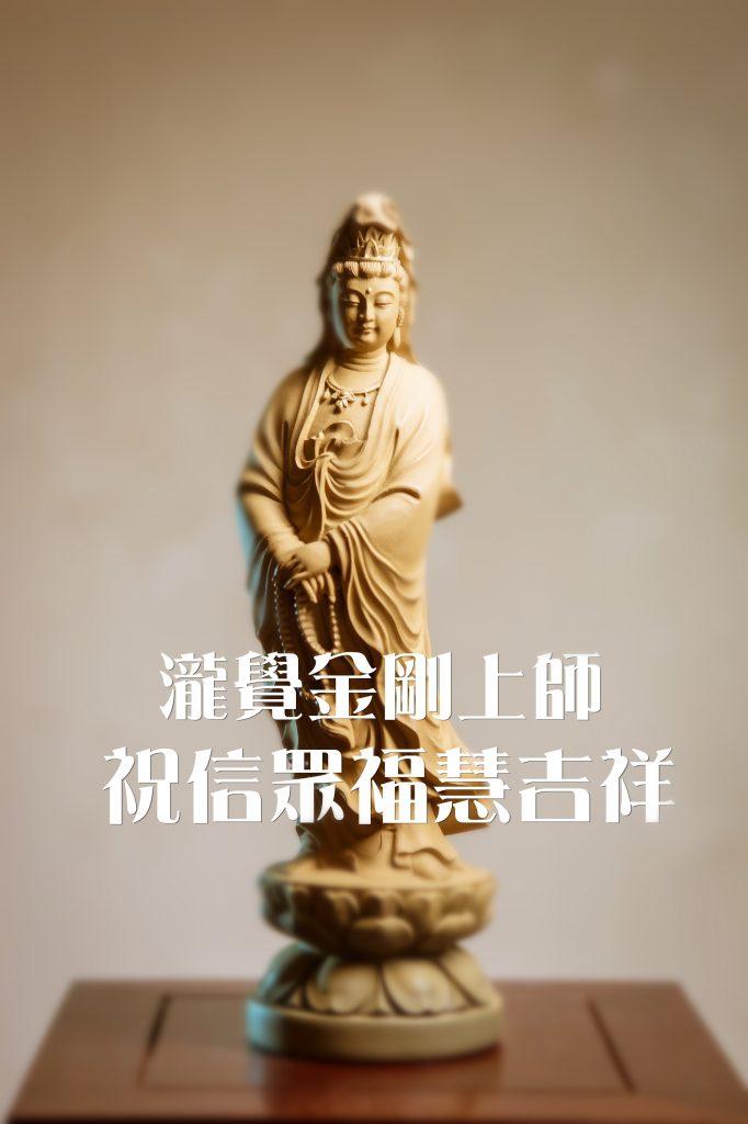 DSC 0136 副本 副本 682x1024 - 【高雄算命】蓮師預言災劫以現三項,台灣能否度過其餘劫難?