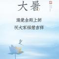 大暑 - 【高雄算命】上師指點迷津 火供業績達標