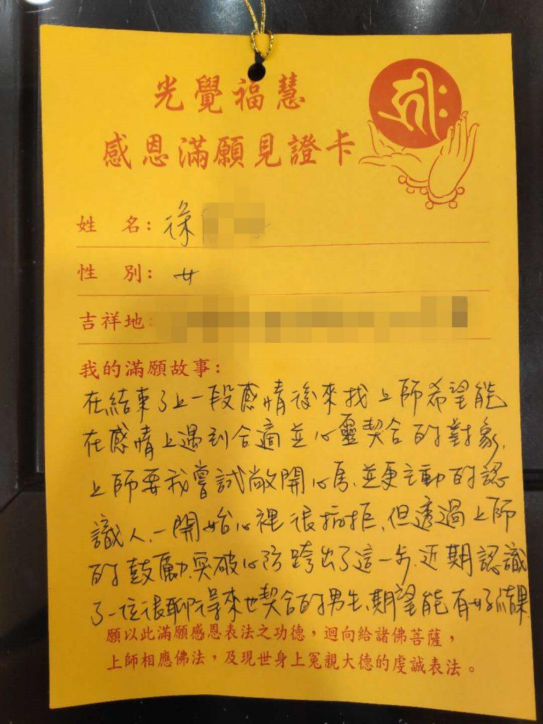 徐小姐 副本 1 768x1024 - 【高雄算命】持咒與火供,開啟滿願之路