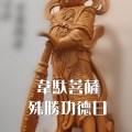 菩薩 副本 - 【高雄算命】菩薩顯靈得貴子,火供加持享滿願