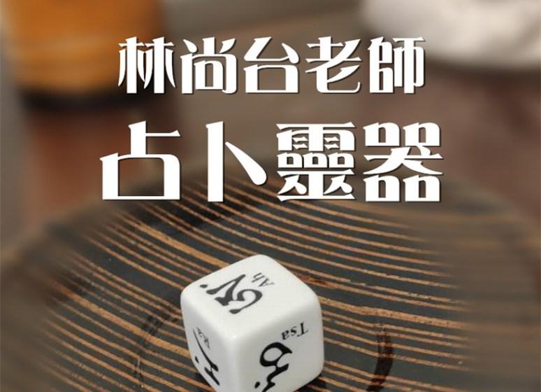 WeChat 圖片 20200626171037 副本 副本 - 高雄算命萬事可問林尚台老師-首頁