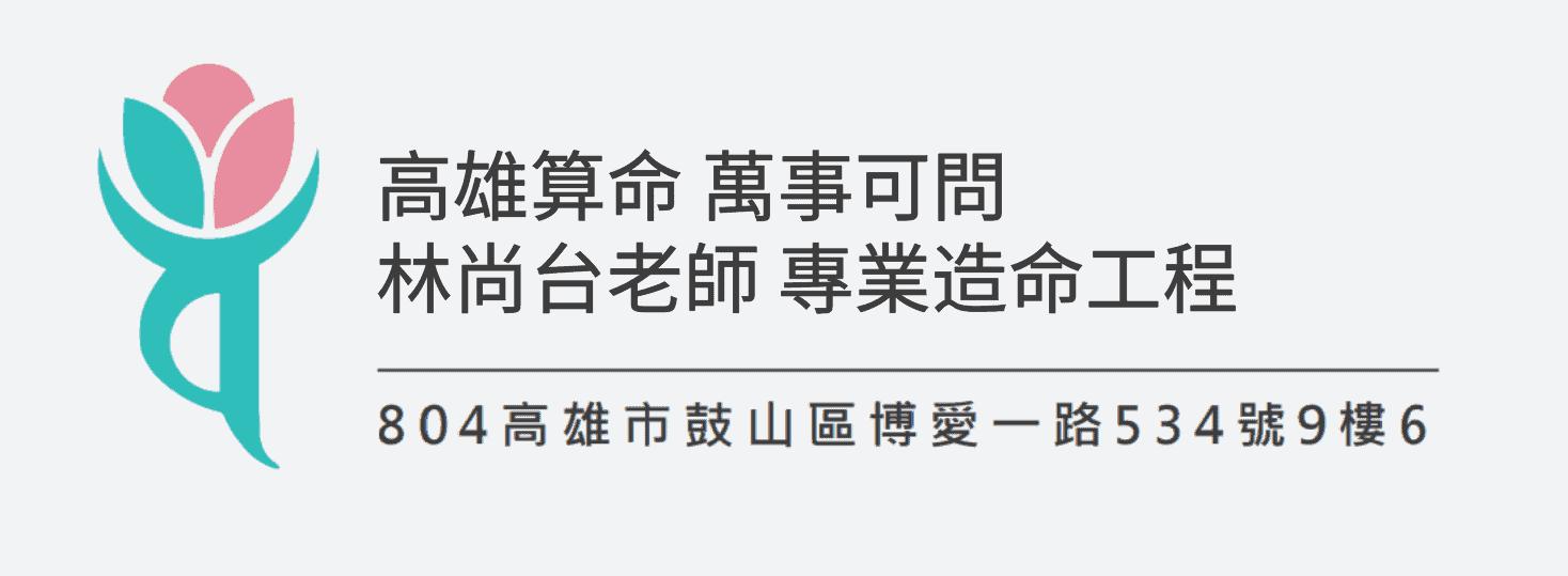 默认标题 自定义px 2020 09 27 0 1 - 高雄算命萬事可問林尚台老師-首頁