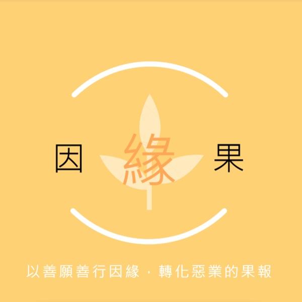 因果業報Y600 - 高雄算命萬事可問林尚台老師-首頁