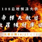 1027 - 法會新訊