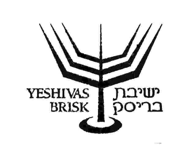 Yeshivas Brisk of Chicago