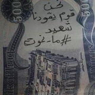 "Campaign for ""Immortalizing the Revolution"" .. Activists write famous phrases from the protests on banknotes EQngTpoWAAA8Vaf"