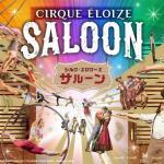 至高のサーカス・エンターテインメント!シルク・エロワーズ「サルーン」日本公演が開催!