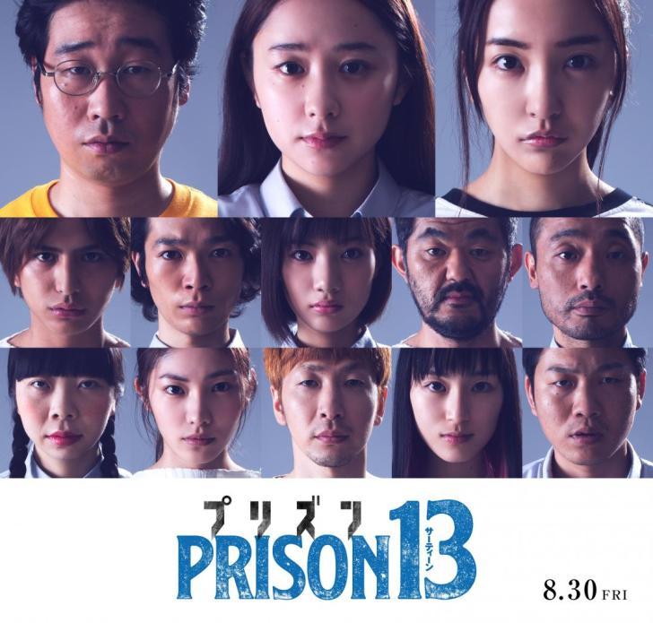 板野友美、前野朋哉が夫婦役に! スタンフォード監獄実験を基に描く映画『プリズン13』の追加キャストが決定!