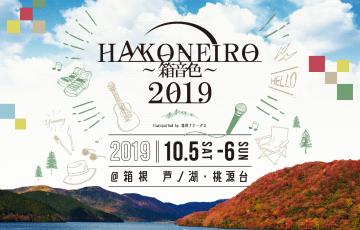 音楽フェス「HAKONEIRO 2019 transported by 箱根フリーパス」初開催!