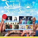 音楽フェス『SAKAI Super Summer Kick off 2019』 7月13日(土)開催!