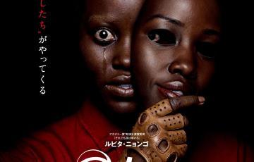 """最恐のサプライズ・スリラーが、""""わたしたち""""のもとへ忍び寄る!映画『アス』が9月に日本上陸!"""
