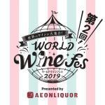 ワイン好きのための飲み放題イベント「ワールドワインフェス2019」開催!約100種類の厳選ワインを生産者が直接サーヴ!