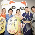 松本穂香、板尾創路、浜野謙太、笠松将がヒット祈願イベントに、夏らしく色鮮やかな浴衣で登場!