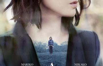 第72回ロカルノ国際映画祭国際コンペティション部門に映画『よこがお』が正式出品!