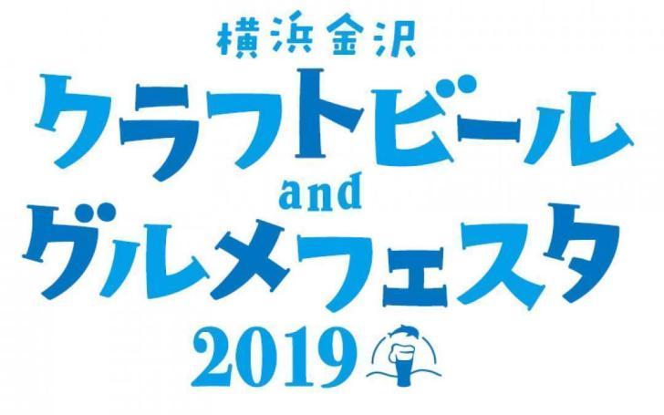横浜金沢クラフトビールandグルメフェスタ2019
