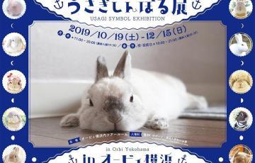 """モフモフ""""うさぎ""""に癒されよう!「うさぎしんぼる展」オービィ横浜で初開催!"""