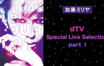加藤ミリヤ dTV Special Live Selection part Ⅰ