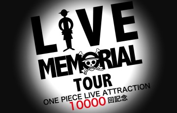 ONE PIECE LIVE ATTRACTION 10000回記念 LIVE MEMORIAL TOUR