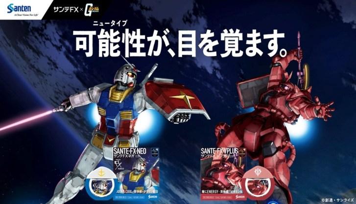 「サンテFX」×「機動戦士ガンダム」コラボ