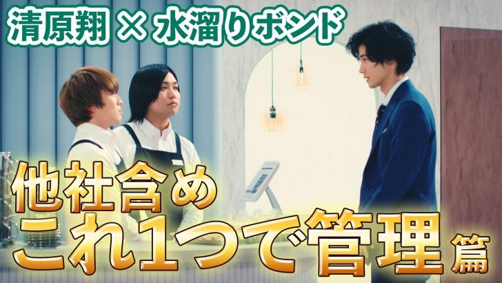 清原翔と大人気動画クリエイター「水溜りボンド」を起用した新WEBCM公開