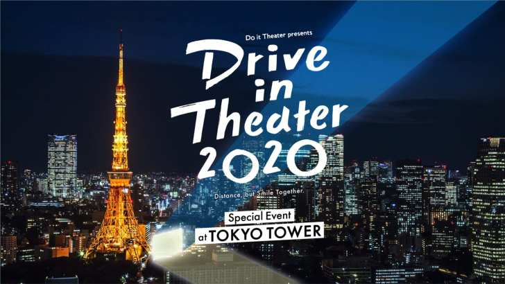 Drive in Theater 2020東京タワー