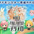 World of Final Fantasy Meli Melo, World of Final Fantasy Meli Melo – Square Enix annuncia la data di uscita in Giappone