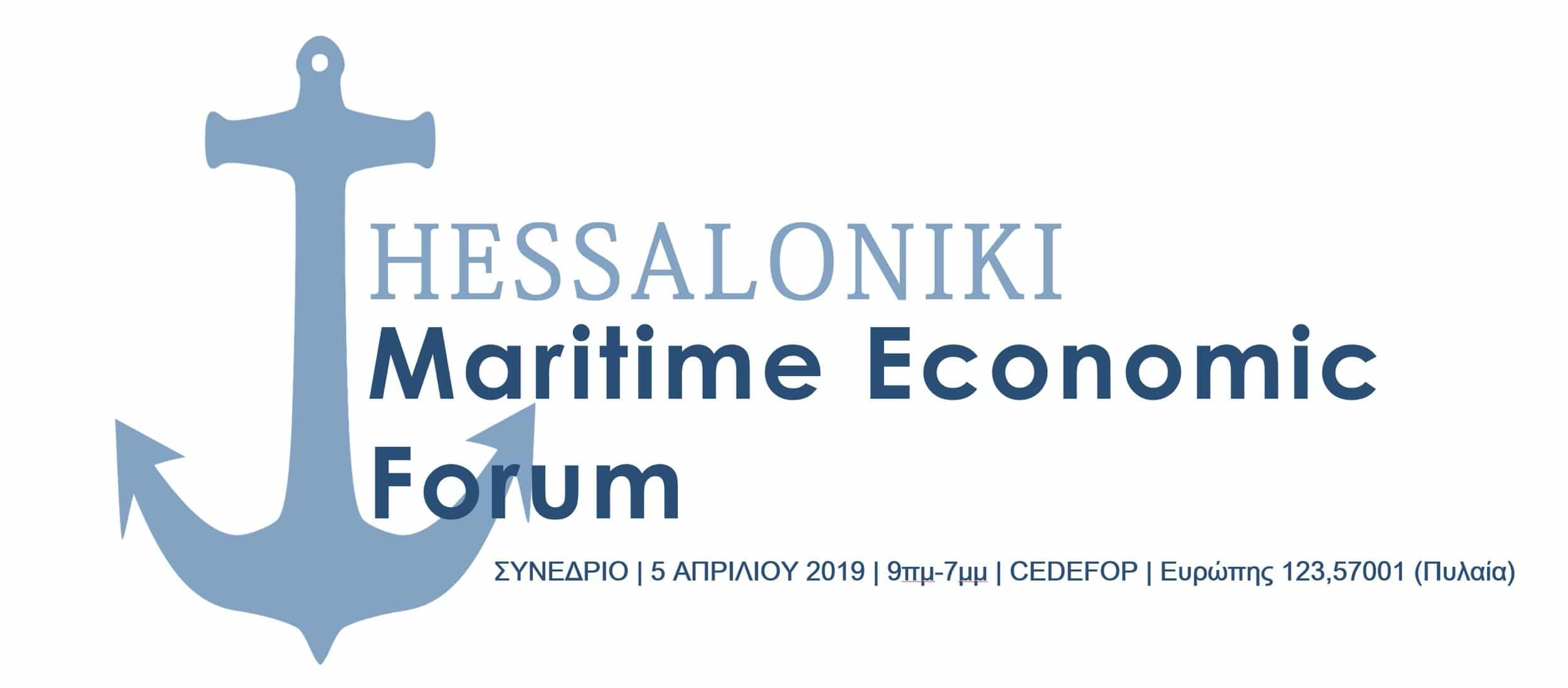"Thessaloniki Maritime Economic Forum 2019  – ""The Economy of Shipping and Blue Development in Thessaloniki & the Value of Education and Vocational Training"""