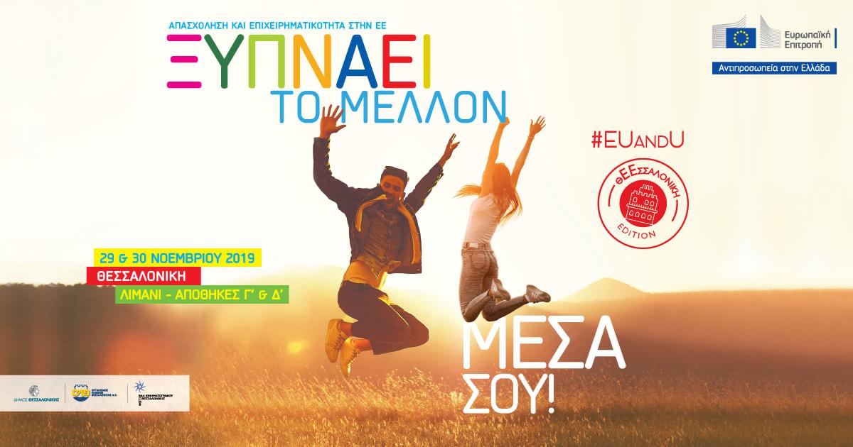 EUandU θΕΕσσαλονίκη edition