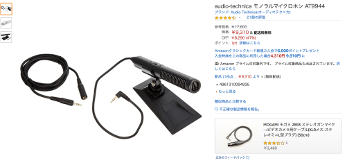 External video microphone by Audio-Technica
